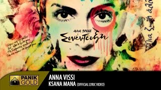 Άννα Βίσση - Ξανά Μανά  | Anna Vissi - Ksana Mana (Official Lyric Video HQ)