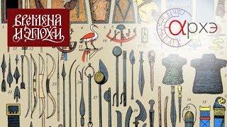 Юрий Реунов: Война глазами древних египтян