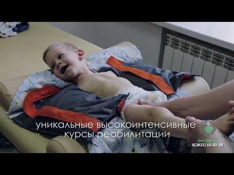 """Медицинский центр """"Шаг вперед"""", г. Томск"""