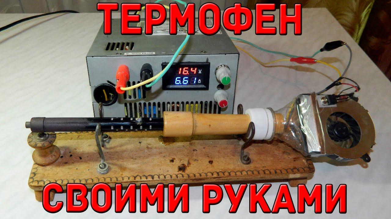 Как сделать фен для пайки своими руками фото 468