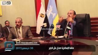 مصر العربية | محافظ الإسكندرية: هدخل عش الدبابير