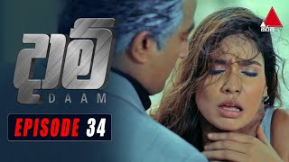 Daam (දාම්) | Episode 34 | 04th February 2021 | Sirasa TV Thumbnail