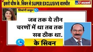 Chandrayaan-2 पर ISRO प्रमुख Dr. K Sivan ने TV9 Bharatvarsh पर किये महत्वपूर्ण खुलासे