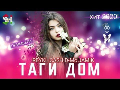 REYKL X CASH \u0026 D-Mc Jam1k - ТАГИ ДОМ
