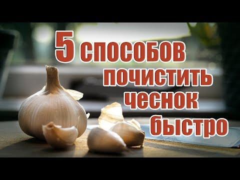 5 СПОСОБОВ ПОЧИСТИТЬ ЧЕСНОК БЫСТРО! Lexa kylinar