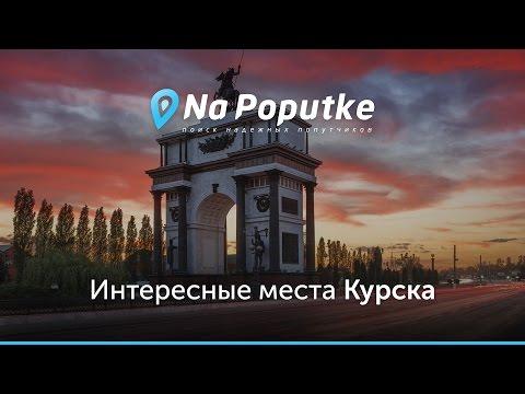 Достопримечательности Курска. Попутчики из Москвы в Курск.