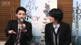 LISMO ドラマ 『REPLAY & DESTROY』製作決定記者発表 (関連記事はこち...
