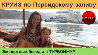 Круиз по Персидскому заливу на MSC Bellissima Экспертные беседы с ТУРБОНЖУР