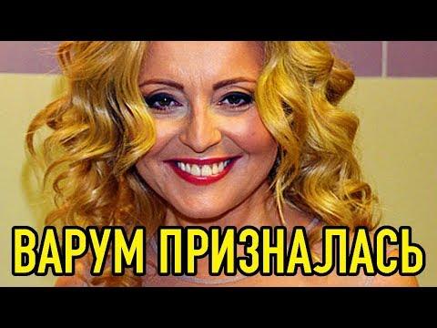 Анжелика Варум наконец-то призналась