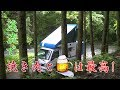 DIY 軽トラハウス(キャンピングカー)で満喫中!  焼肉とビールは渓流が最高やね! Mountain stream camp.