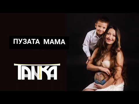 ПУЗАТА МАМА /