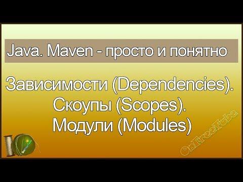 Java. Maven просто и понятно. Зависимости (Dependencies). Скоупы (Scopes). Модули (Modules) - L6
