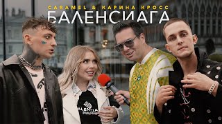 Caramel \u0026 Карина Кросс — Баленсиага (Премьера клипа 2020)