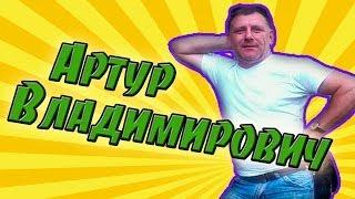 Артур Владимирович (батя) и другие типичные родственники. История