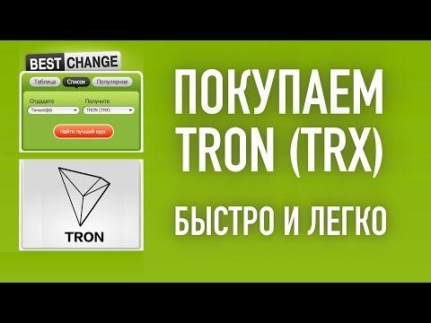 Как купить криптовалюту Tron (TRX). Быстро и легко.