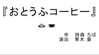 劇団銅鑼HP http://www.gekidandora.com/ 『おとうふコーヒー』 作/詩森...