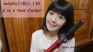 Misstic自動公主棒使用分享 ! 2 in 1 Hair Curler  l 咪塔Mita
