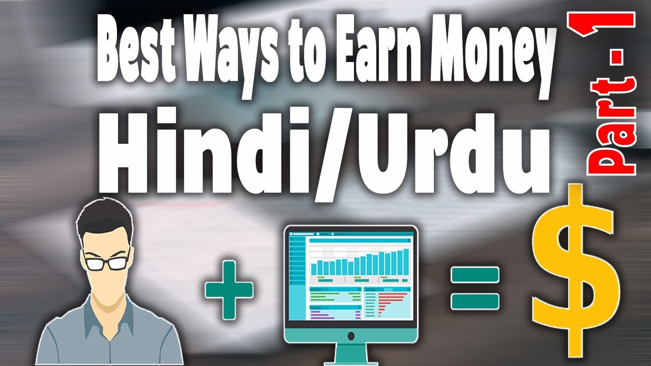 Best Ways to Earn Money In India | Hindi/Urdu | Online ...