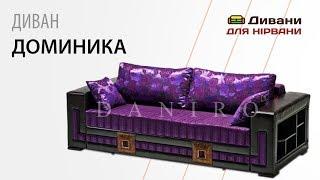 Диван Доминика, фабрика Евростиль(http://divani.kiev.ua/софа-доминика.html., 2013-08-15T15:58:56.000Z)