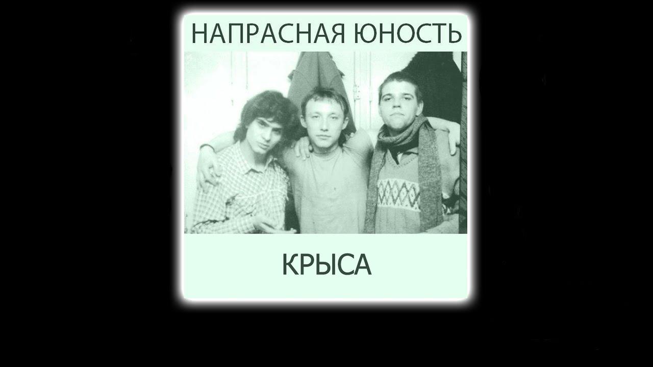 Крыса Весь - Молодежный Альбом 18+ Года Напрасно   всякая ненужная хрень