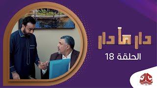 دار مادار | الحلقة  18 - معالي الوزير | محمد قحطان خالد الجبري اماني الذماري رغد المالكي مبروك متاش