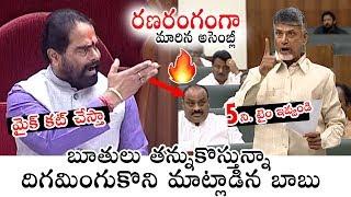 HIGH VOLTAGE: War Of Words Between Speaker Thammineni And Chandrababu Naidu   MLA Acham Naidu   PQ