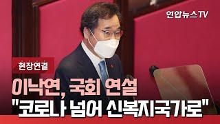 """[현장연결] 이낙연, 국회 연설…""""코로나 넘어…"""