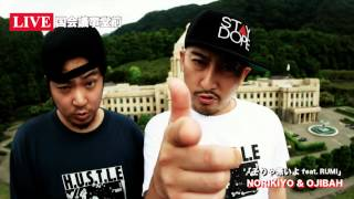 NORIKIYO & OJIBAH / NICE 2 MEET U ~ そりゃ無いよ feat. RUMI