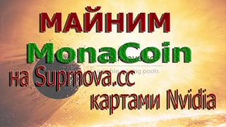 Майним MonaCoin (MONA) картами Nvidia на пуле Suprnova