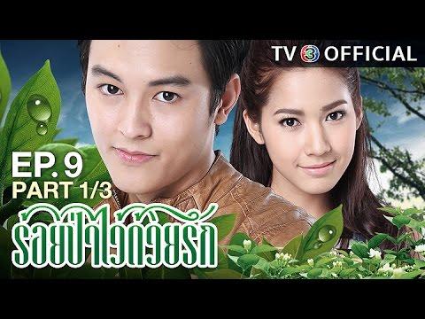 ย้อนหลัง ร้อยป่าไว้ด้วยรัก RoiPaWaiDuayRak EP.9 ตอนที่ 1/3   18-01-60   TV3 Official