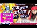 Ram Kasam Hai Mandir Ab To Wahi Banwayenge || Hd Supar Hit Ram Bhajan 2016 || Kshama Pandey Jai Hind video