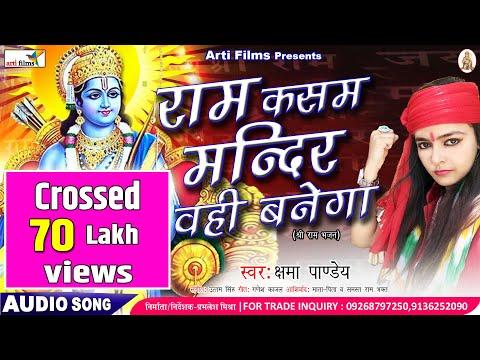राम कसम मंदिर वहीं बनेगा   HD Supar Hit Ram Bhajan 2017    Kshama Pandey jai hind