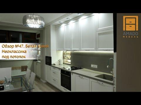 Обзор №47. Белая кухня Неоклассика под потолок