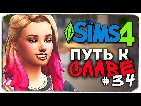 ДАША И БРЕЙН: ПУТЬ К СЛАВЕ - ГОТОВИМСЯ К ДНЮХЕ :) - The Sims 4 thumbnail