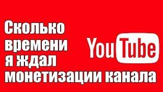 Сколько времени я ждал одобрения заявки монетизации - на ДВА своих YouTube канала