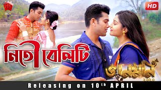 NITOW BELITI | JANMONI 2020 | OFFICIAL FULL VIDEO SONG | ZUBEEN GARG | ASSAMESE MOVIE SONG