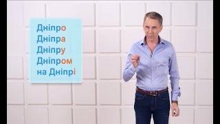 Дніпро – він чи воно? – експрес-урок