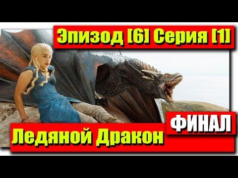 Игра престолов Game of Thrones даты выхода новых