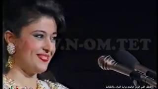 أهلا وسهلا قلب عُمان - ماري سليمان / حفل وزارة التراث والثقافة 17-11-1991م ©  تلفزيون سلطنة عُمان