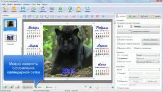 Программа для печати календарей(В обучающем видео наглядно показаны основные возможности программы для печати календарей: http://fotocalendar.su..., 2012-10-10T07:32:58.000Z)