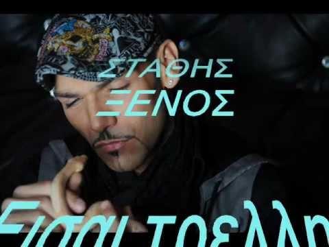 Stathis Ksenos ( Xenos ) Eisai Treli {New Ioulios 2011}