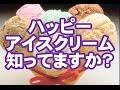 ハッピーアイスクリームって知ってますか?