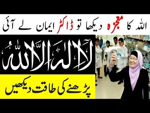 Miracle Of La Ilaha Illallah II Benefits Of Reciting Kalma || Kalma Parhnay Ka Mojza