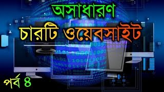 এই ওয়েবসাইটগুলো দেখলে আপনি অবাক হয়ে যাবেন | 4 Most amazing websites on the internet | MKtv Bangla
