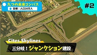 【シティーズスカイライン】三分岐!ジャンクション建設_#2/九つの未来コンパス