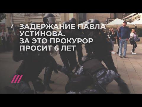 видео: Задержание Павла Устинова, за которое прокурор просит 6 лет