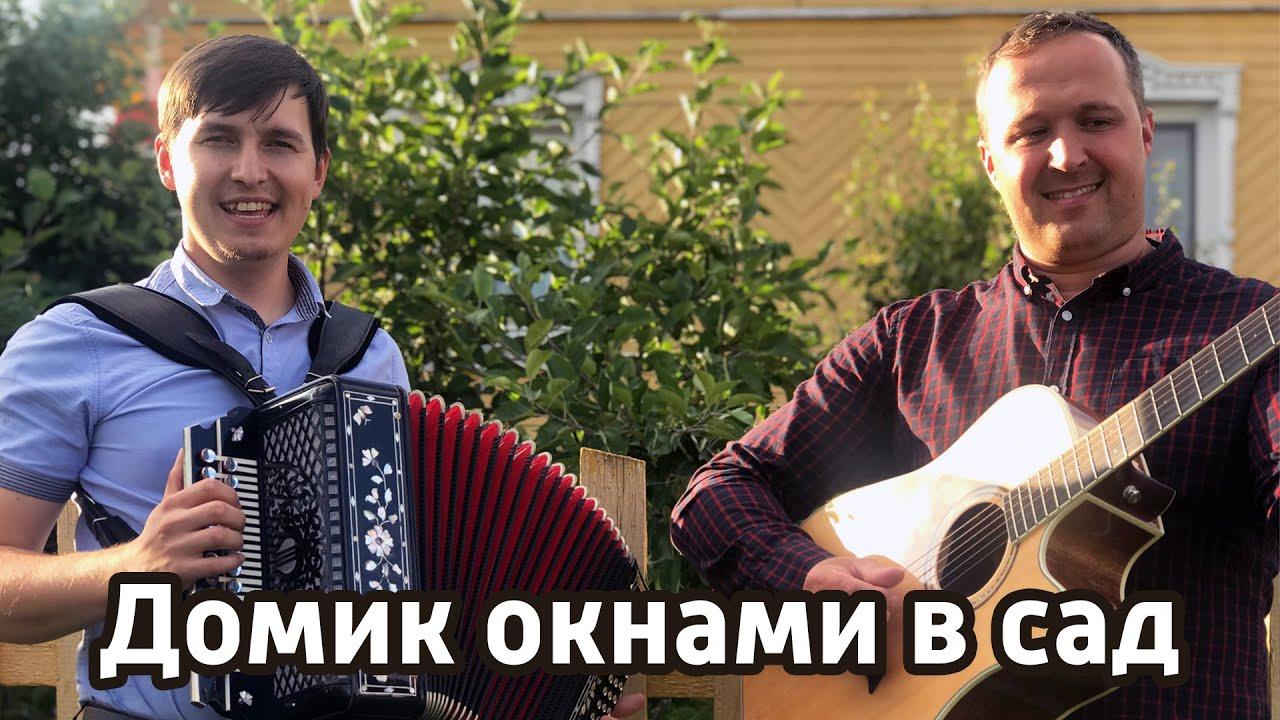 Домик окнами в сад - Иван Разумов и Александр Поляков