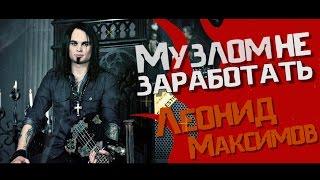 Музлом не заработать #16 - Леонид Максимов (ЛИНДА/ANNODOMINI)