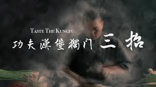 Video 3 KEK Coffee & Paigu
