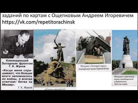 Великая Отечественная война, разбор заданий по картам, ЕГЭ по истории